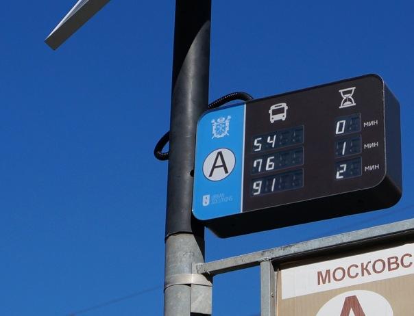 В Петербурге на остановках установили новые информационные табло