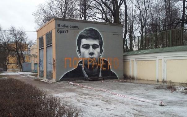 Вандалы испортили граффити-портреты Бодрова-младшего и Цоя в Петербурге