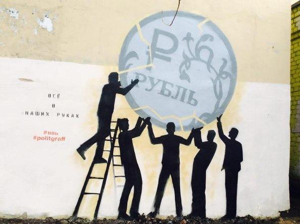 Антикризисное граффити появилось у Обводного канала