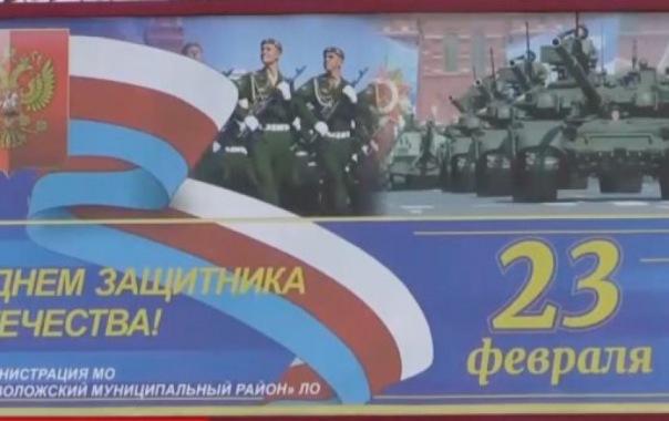 Плакаты к 23 февраля с ошибкой в триколоре на Дороге Жизни убрали