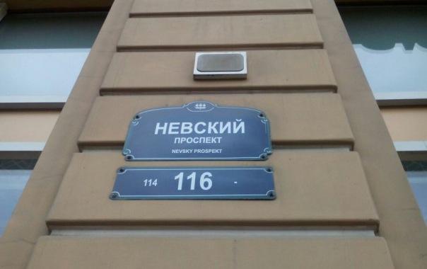 Названия городских объектов в Петербурге переведут на английский по новым правилам