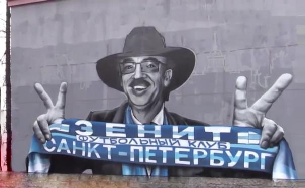 Граффити с Боярским, болеющим за Зенит, появилось на Крестовском острове