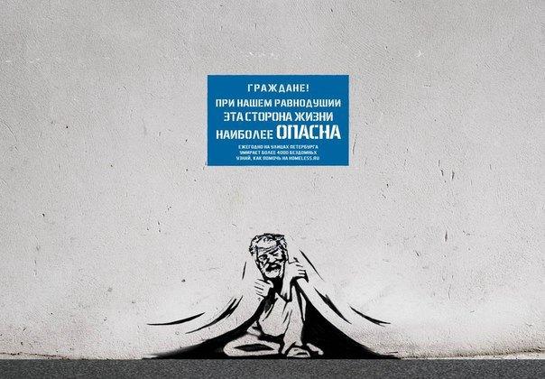 Петербуржцы собрали более двухсот тысяч рублей для бездомных