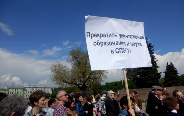 Преподаватели СПбГУ вышли на митинг против кадровой политики ректора