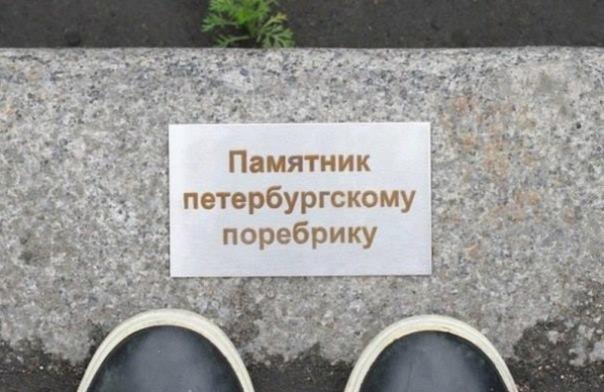 В День города в Петербурге появился памятник поребрику