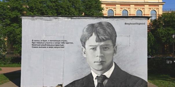 Граффити с мистером Бином в Петербурге заменили портретом Есенина
