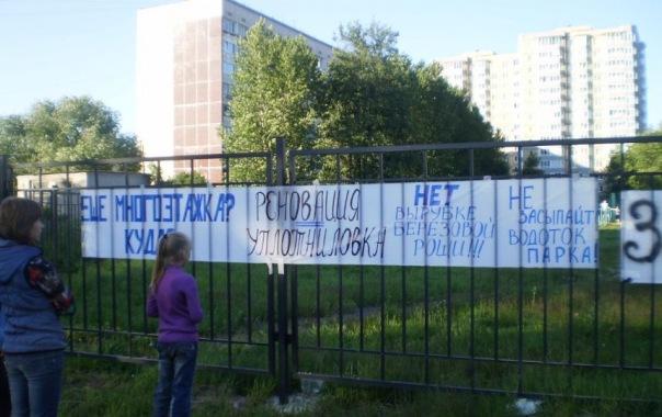 Защитники парка Александрино перекроют проспект Стачек