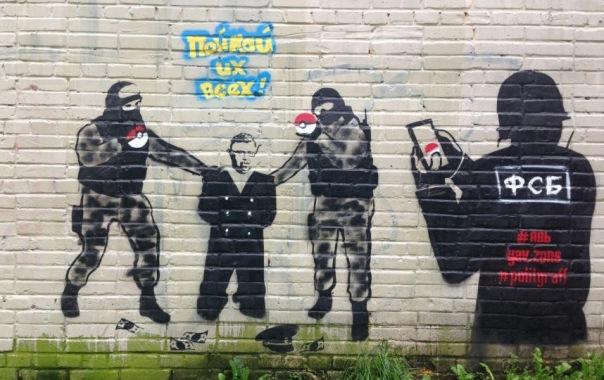 В Купчино появилось ироничное граффити с ФСБшниками-ловцами покемонов
