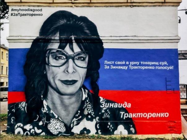 Граффити с Зинаидой Тракторенко дорисовали: сюрприз художников уже оценили блогеры
