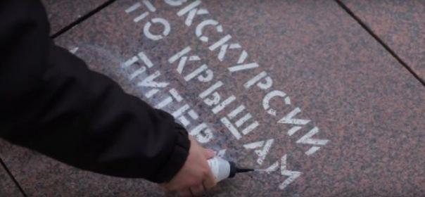 Градозащитники придумали простой и дешёвый способ удаления рекламы с мостовых