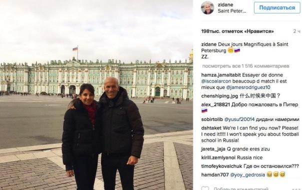 Зинедин Зидан провел выходные в Петербурге