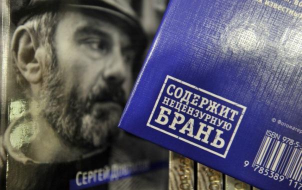 Петербуржцев удивила огромная пометка на книгах Довлатова Нецензурная брань