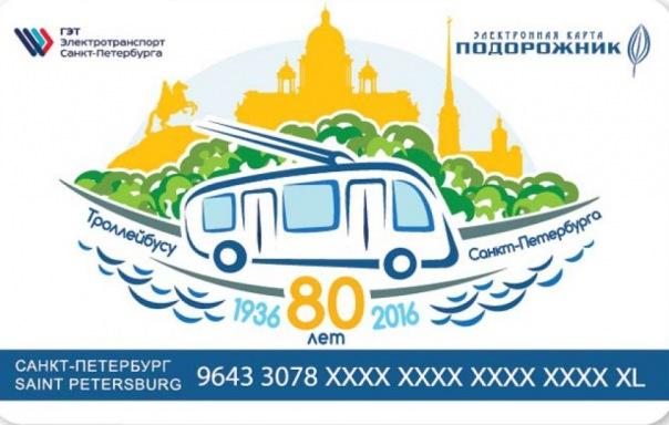Новый лимитированный проездной Подорожник поступил в продажу в Петербурге
