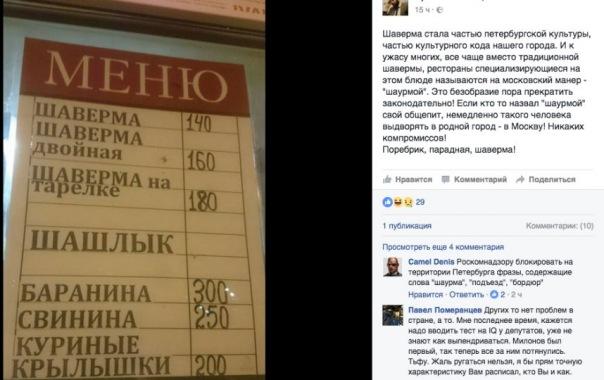 Депутат из Шушар Галицын предложил запретить шаурму после сытного ужина