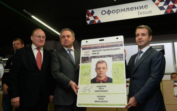 На трибуны ЧМ-2018 не пустят без Fan ID