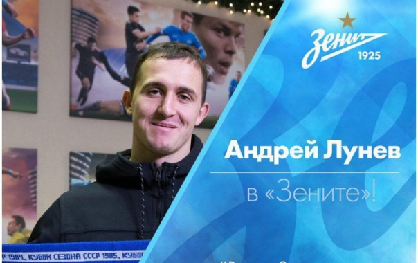 Официально: Вратарь Лунёв стал игроком Зенита
