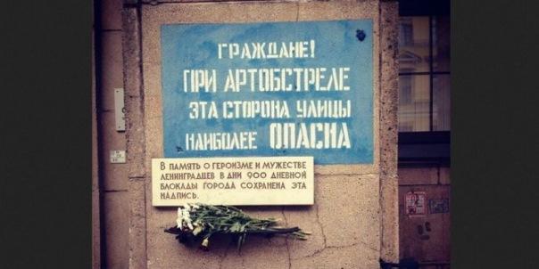 Какие мероприятия пройдут в День полного освобождения Ленинграда от фашистской блокады