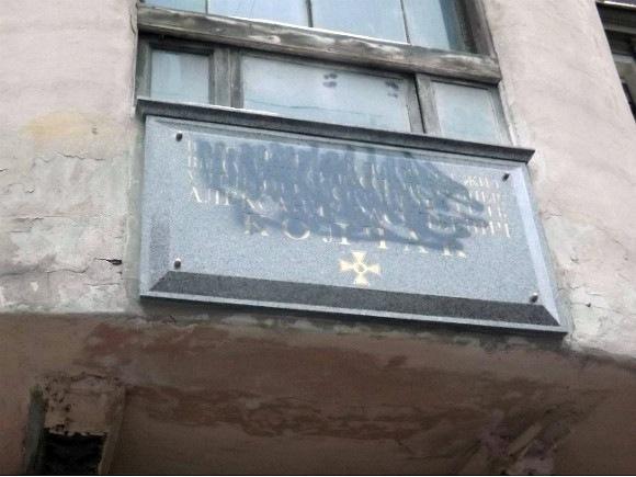 Мемориальная доска Колчаку в Петербурге снова закрашена черной краской