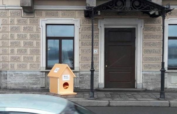 Активисты установили домик для уточки Медведева у особняка в Петербурге