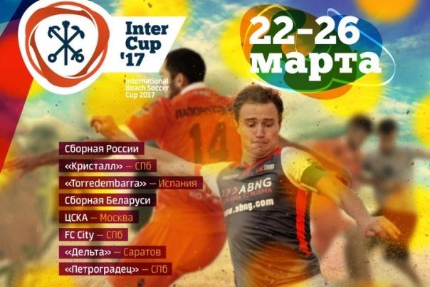 Самые титулованные пляжные футболисты Европы сыграют в Петербурге