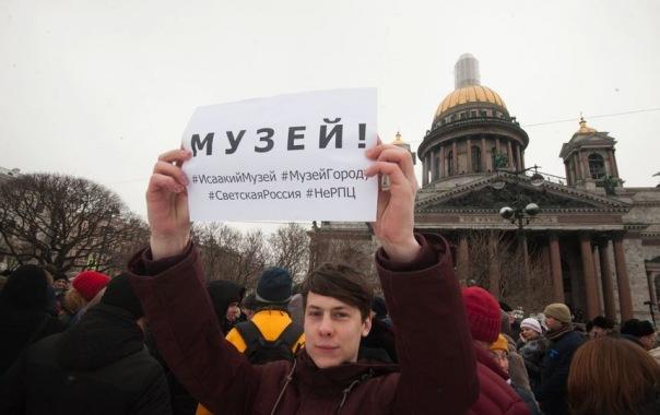 В Петербурге одобрена заявка на проведение референдума о передаче Исаакия РПЦ