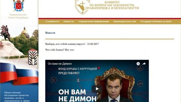 Хакеры опубликовали на сайте комитета Смольного фильм Он вам не Димон