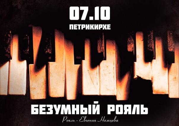 """В самом сердце Петербурга пройдет концерт с необычным названием - """"Безумный Рояль"""""""