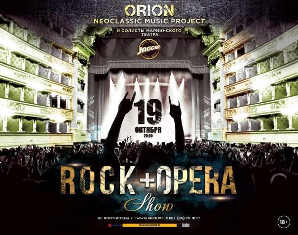 Премьера самого ожидаемого шоу осени - «ROCK + OPERA»