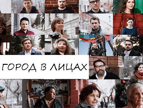 Город в лицах: петербуржцы, прославившие родной город